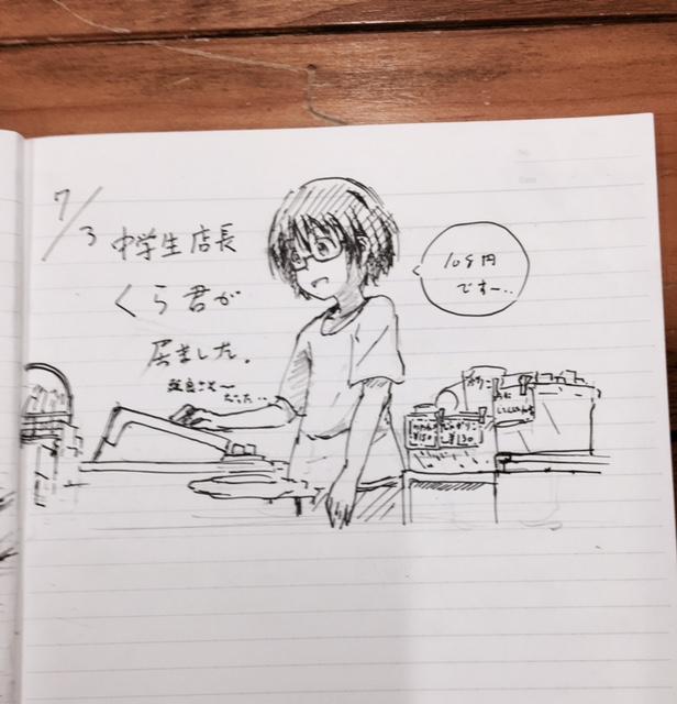 かなん ブログ 7.6 3
