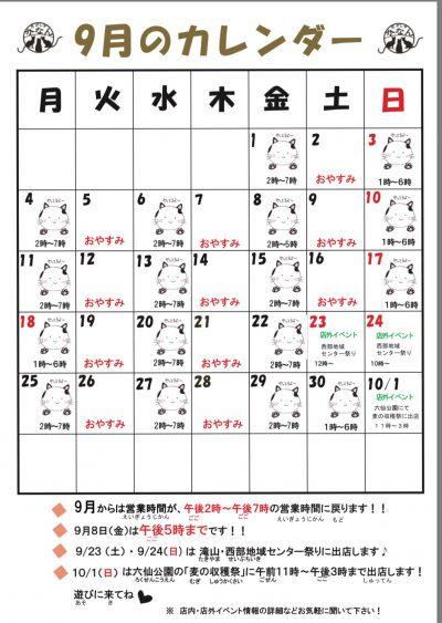 かなん ブログ 9.12 3