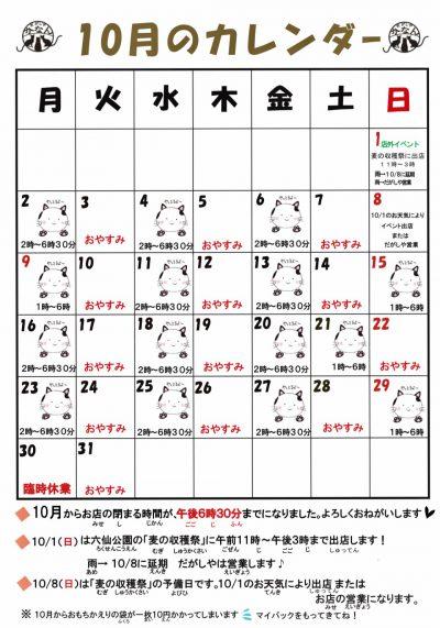 かなん ブログ 10.6 4