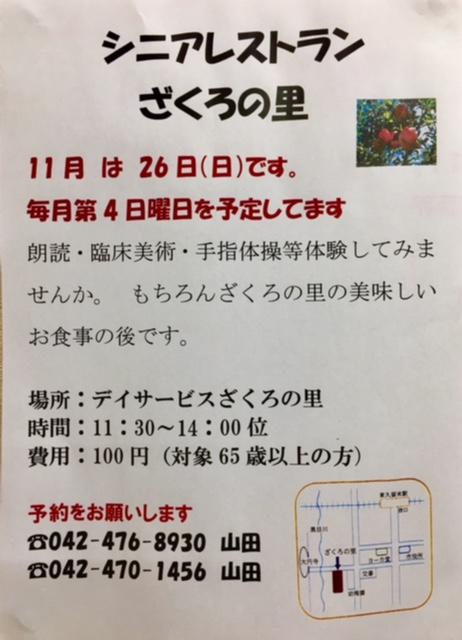 かなん ブログ 11.12 4