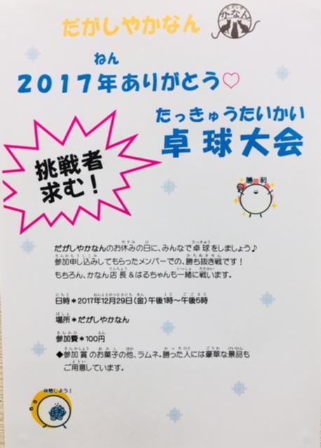 かなん ブログ 12.6