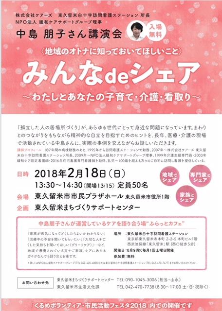 まちさぽ講演会2018 web用