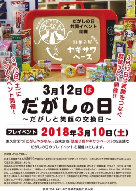 かなん ブログ 2.13