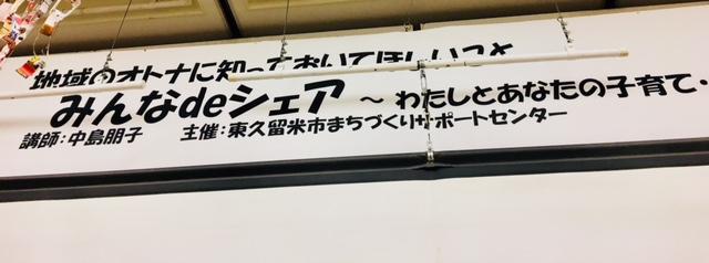まちさぽ 2.17 2