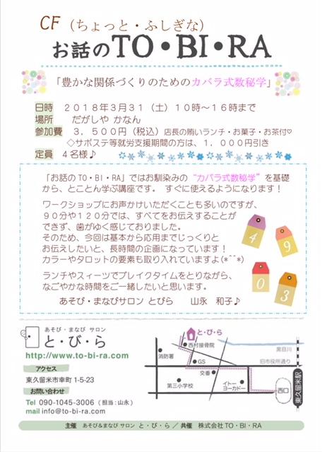 かなん ブログ 2.22 4