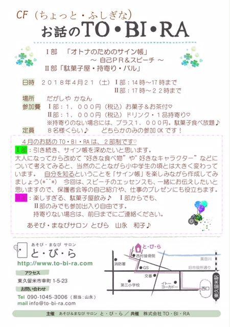 かなん ブログ 3.31 3