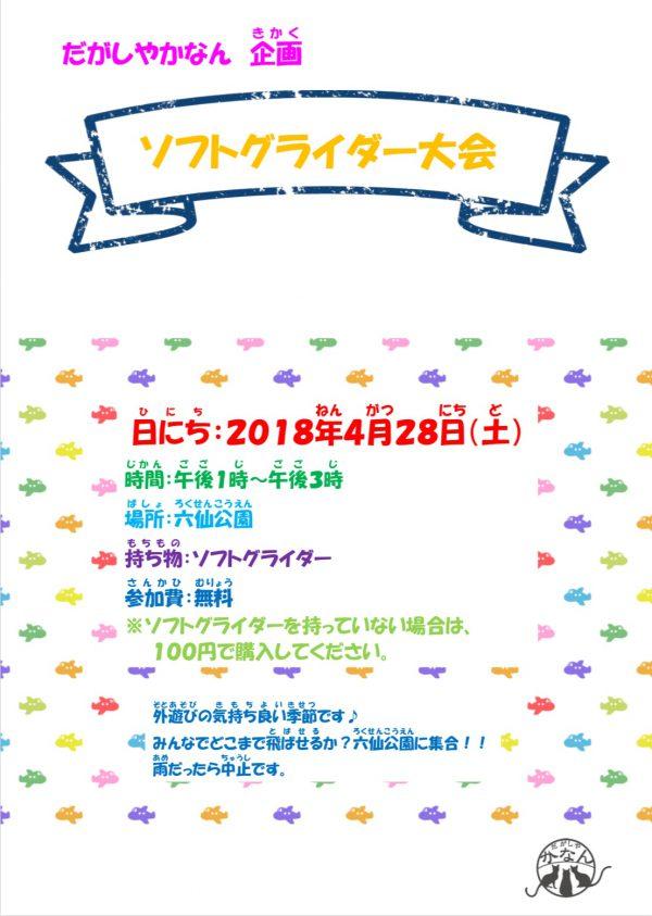 かなん ブログ 4.2