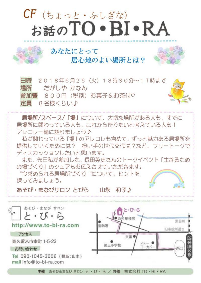 お話のTO・BI・RA 18 6月