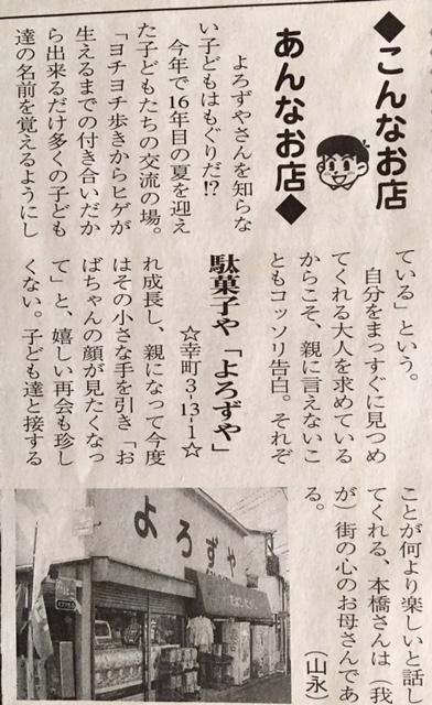 かなん ブログ 6.7