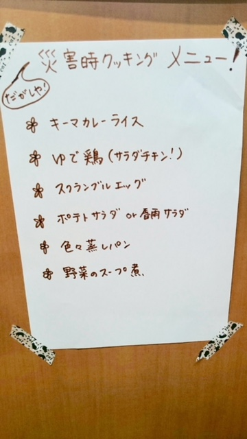 かなん ブログ 8.13 4