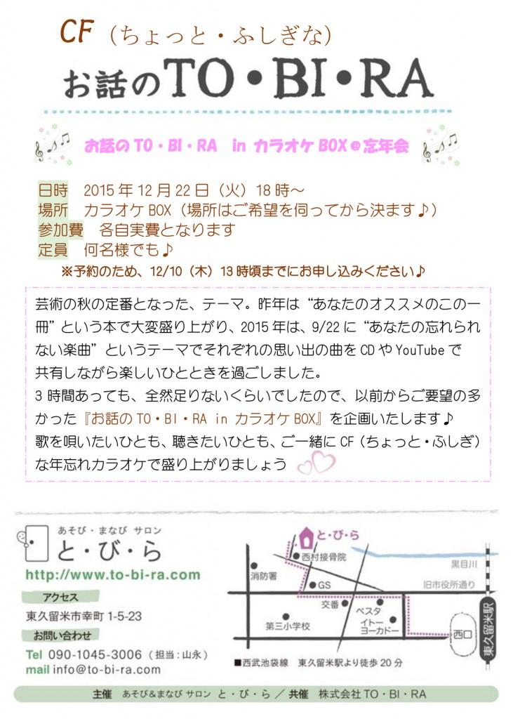 CF2015_12