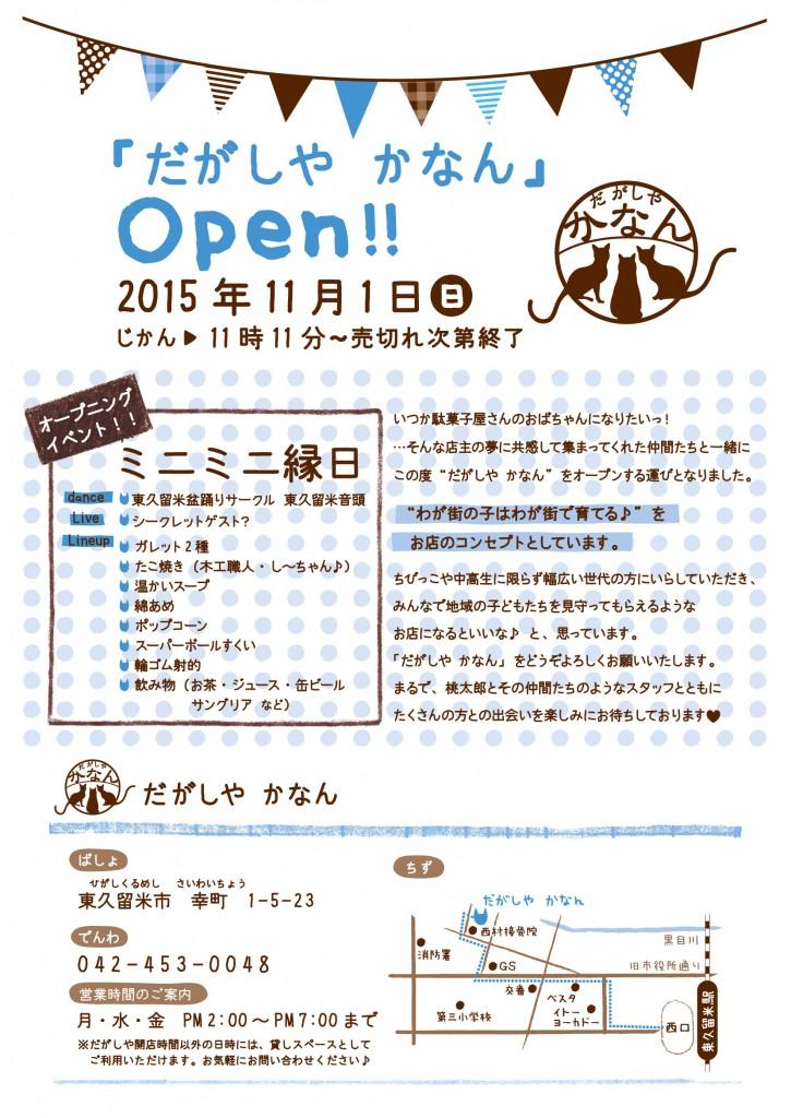 kanan_opening