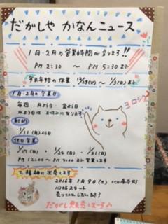かなん ブログ 12.26 2