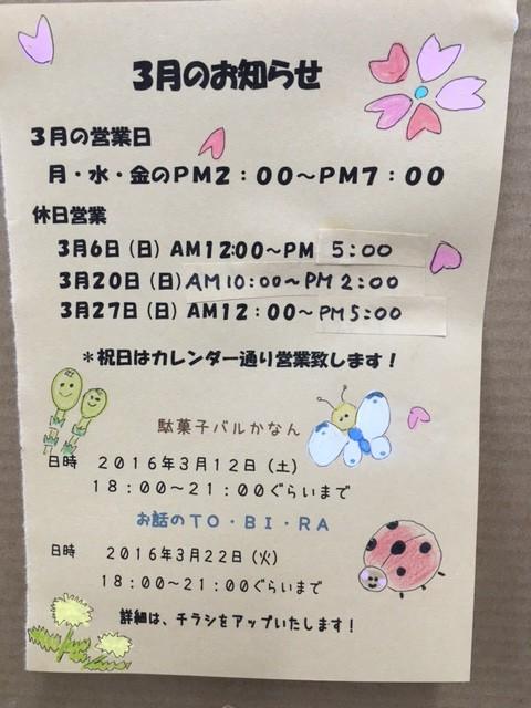 かなん ブログ 3.6 2