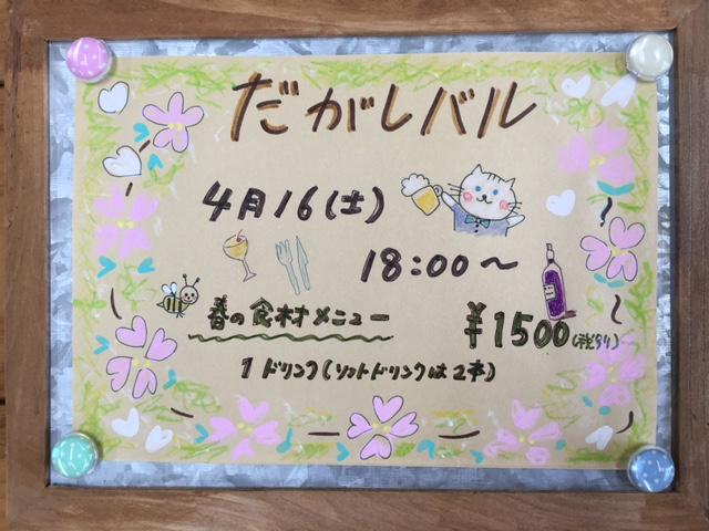 かなん ブログ 3.20 2