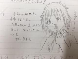 かなん ブログ 3.11 8
