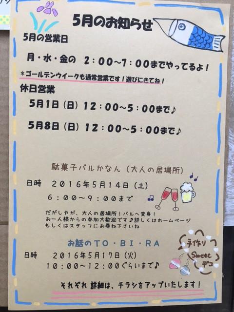 かなん ブログ 4.18 13
