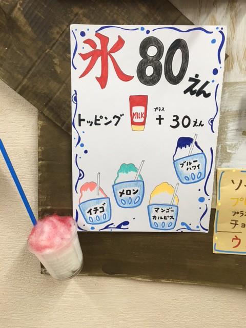 かなん ブログ 7.12 10