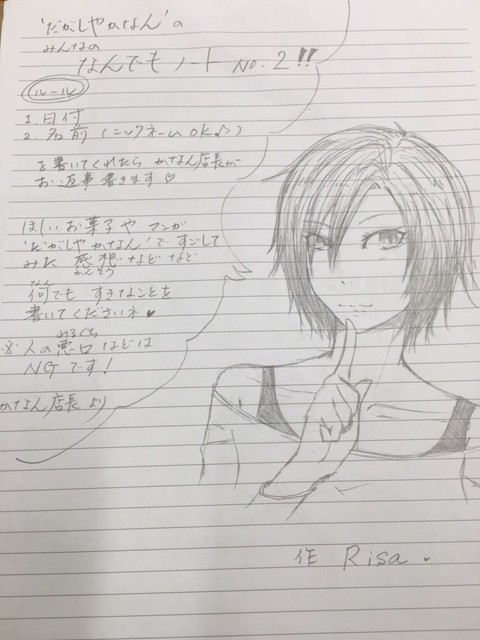 かなん ブログ 8.17 5
