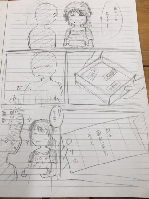 かなん ブログ 8.17 7