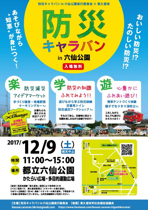 WEB用_2017防災キャラバンin六仙公園v4-表ol