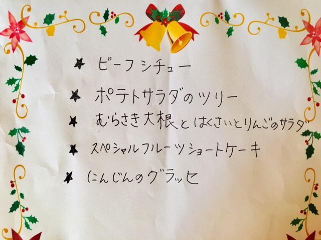 かなん ブログ 12.18 7