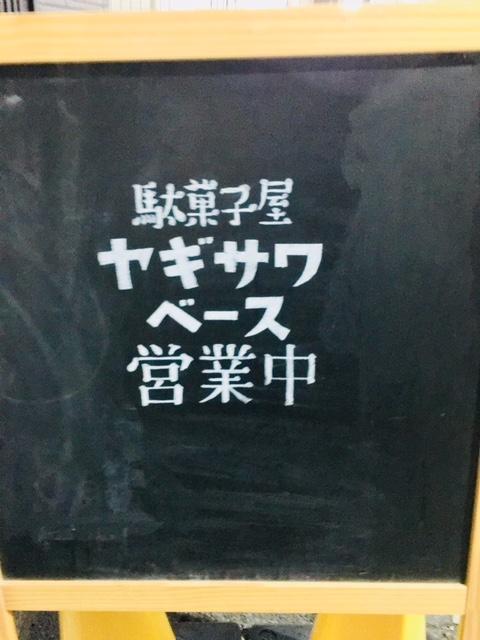 かなん ブログ 12.21 2
