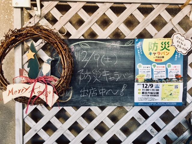 かなん ブログ 12.9