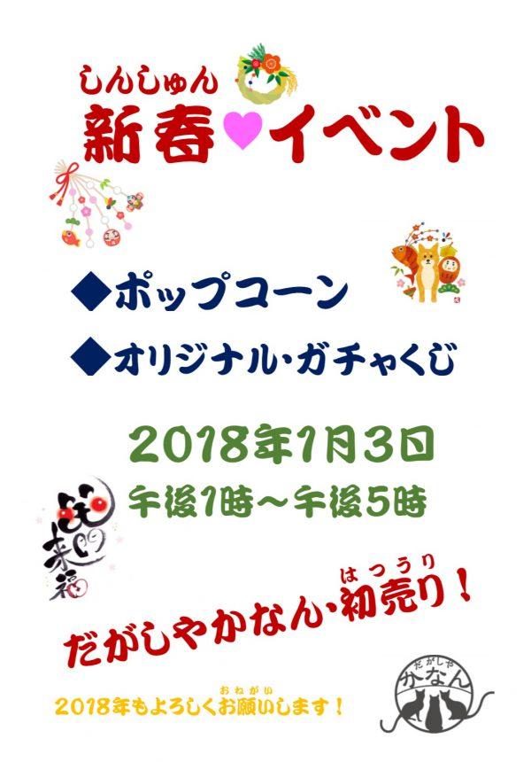かなん ブログ 12.29 4
