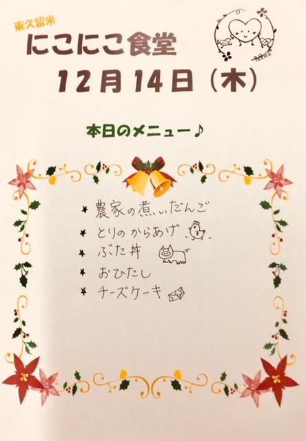 かなん ブログ 12.18 6