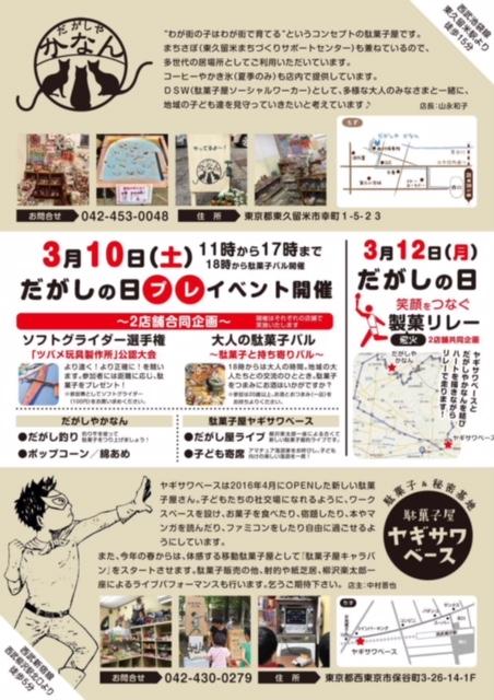 かなん ブログ 2.13 2