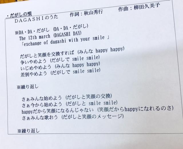 かなん ブログ 3.3