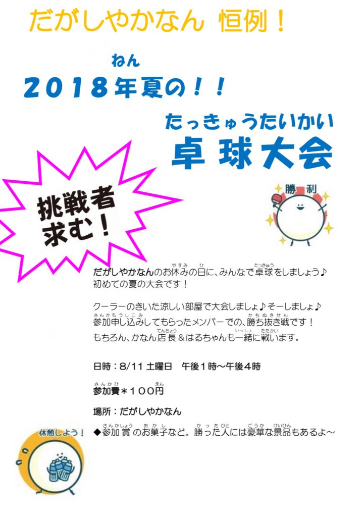 かなん ブログ 7.21 3