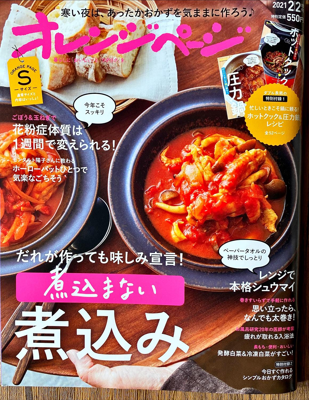 駄菓子屋かなんのオレンジページの記事の表紙