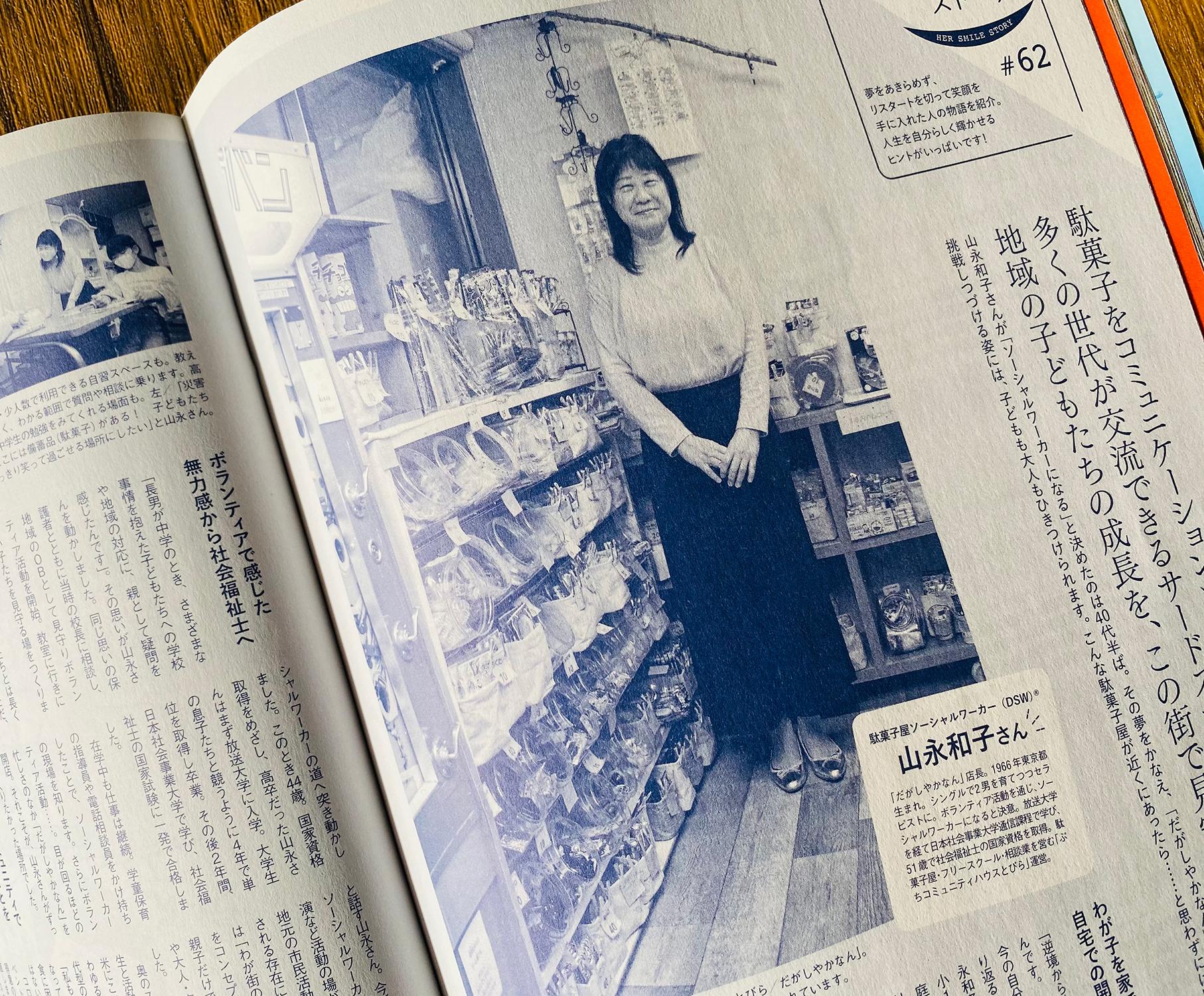 駄菓子屋かなんのオレンジページの記事
